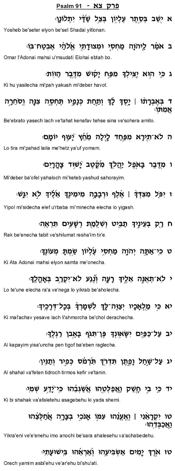 salmos 91 en hebreo